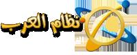 نظام العرب